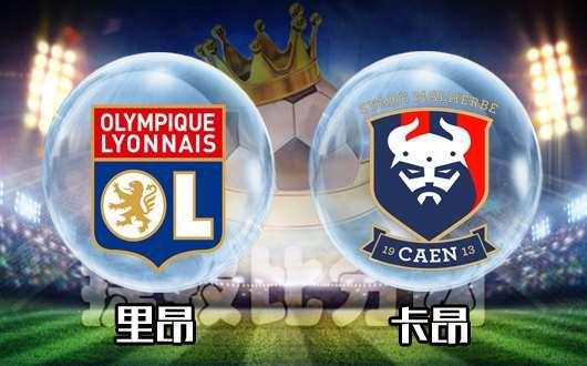 里昂vs卡昂 里昂欲报法国杯失利之痛