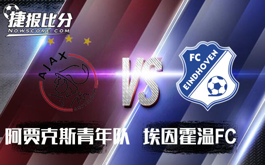 阿贾克斯青年队vs埃因霍温FC 实力碾压,主队欲大胜穿盘