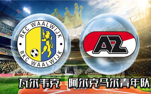 瓦尔韦克vs阿尔克马尔青年队 瓦尔韦克主场强势
