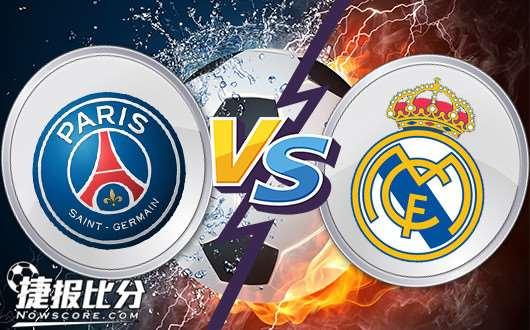巴黎圣日耳曼vs皇家马德里  皇马听风便是雨