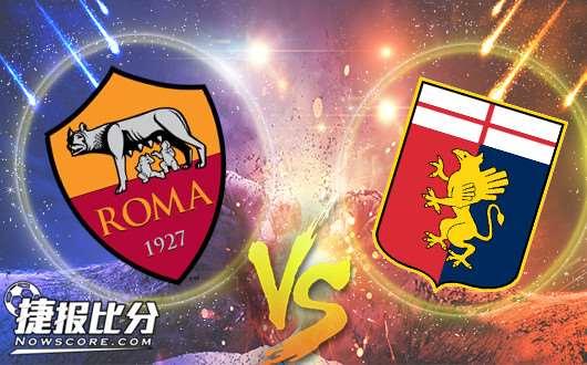 罗马vs热那亚 热那亚防守稳固