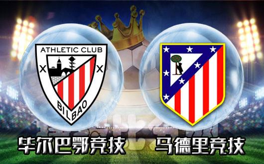 毕尔巴鄂竞技vs马德里竞技 强强对话防守决定胜负