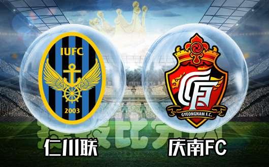 仁川联vs庆南FC 庆南FC攻防占优