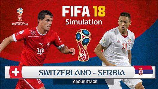 塞尔维亚vs瑞士 保守的对阵小球可期