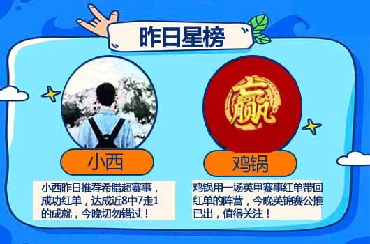 红人榜:小西公推近8场7中1走 鸡锅再获红单