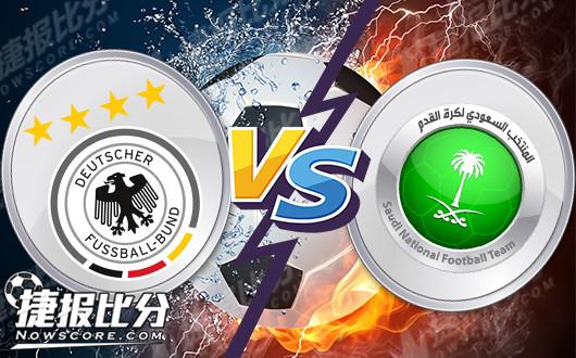 德国vs沙特 德国队只需点到即可!