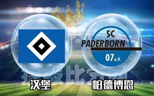 汉堡vs帕德博恩 汉堡优势不太明显