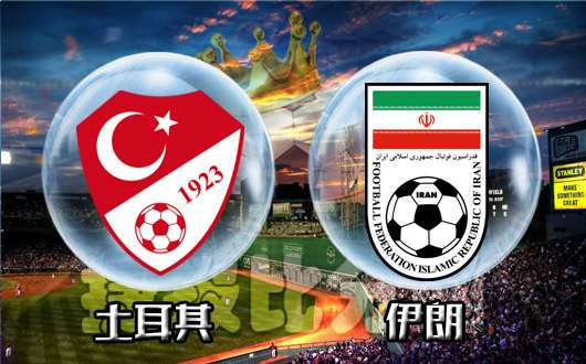土耳其vs伊朗 伊朗磨合世界杯主力阵容期待赢球提升士气