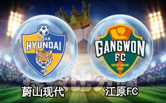 蔚山现代vs江原FC 蔚山现代主场高奏凯歌