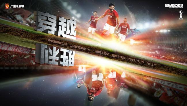 恒大足球宣传海报