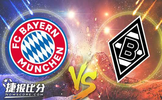 拜仁慕尼黑vs门兴格拉德巴赫 门兴争夺欧战势在必行