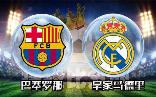巴塞罗那vs皇家马德里 皇家马德里要一雪前耻