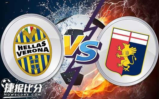维罗纳vs热那亚 维罗纳力退热那亚