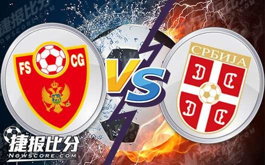 黑山vs塞尔维亚 黑山继续稳住榜首之位