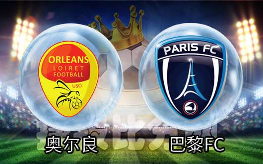 奥尔良vs巴黎FC 难兄难弟的对决