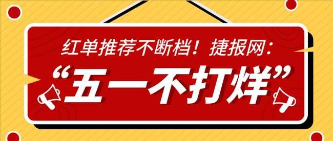 【公告】捷报网五一不打烊红单推荐不断档!