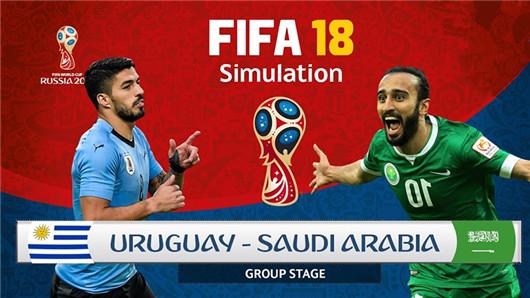 乌拉圭vs沙特 万箭穿胸鲜血汇乌江