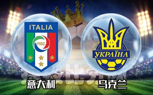 意大利vs乌克兰 意大利主场全力争胜