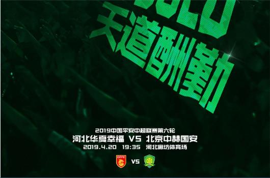河北华夏幸福vs北京中赫国安 客队节节高升