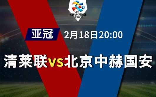 清莱联vs北京中赫国安 国字御林军客战东南亚劲旅