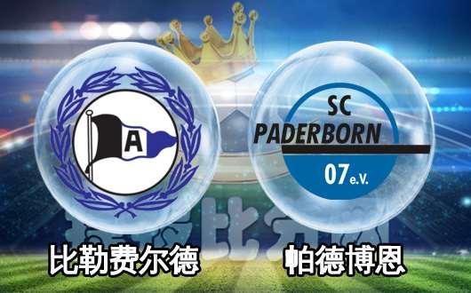 比勒费尔德vs帕德博恩 比勒费尔德主场不堪一击