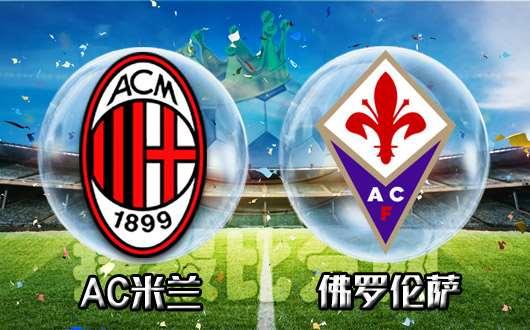 AC米兰vs佛罗伦萨 AC米兰太过安于现状