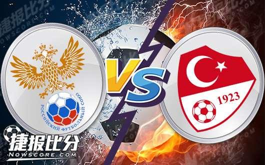俄罗斯vs土耳其 俄罗斯阵容不够稳定难高看
