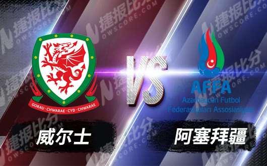 威尔士vs阿塞拜疆 数据对威尔士有利