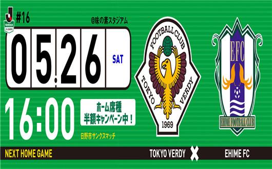 东京绿茵vs爱媛FC  爱媛没看过东京热
