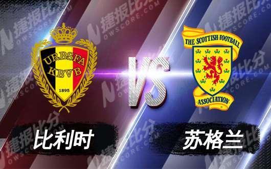 比利时vs苏格兰 欧洲红魔群星闪耀