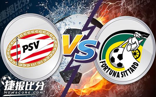 PSV埃因霍温vs福图纳锡塔德  主场大胜可期