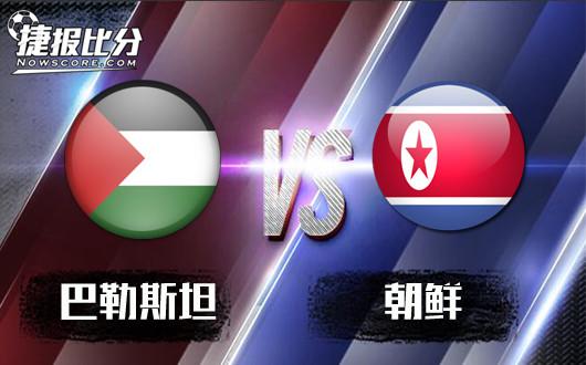 巴勒斯坦U23vs朝鲜U23 巴勒斯坦小球队的大顽强