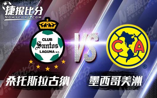 桑托斯拉古纳vs墨西哥美洲  阿美利加不和你正面刚
