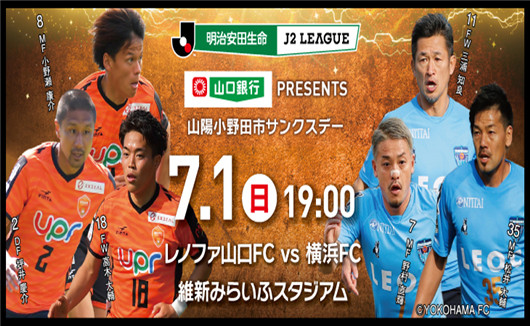 山口雷诺法vs横滨FC  山口雷诺法状态更加
