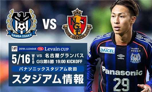 大阪钢巴vs名古屋鲸八 大阪钢巴还是长点心吧