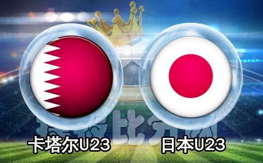 卡塔尔U23vs日本U23 卡塔尔战意十足