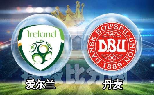 爱尔兰vs丹麦 爱尔兰全力以赴争出线