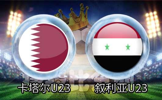 卡塔尔U23vs叙利亚U23 卡塔尔U23攻击力火爆