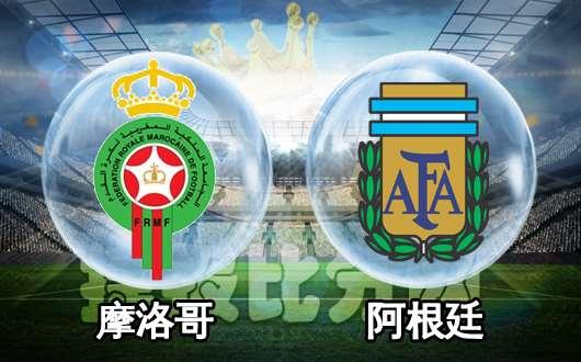 摩洛哥vs 阿根廷  摩洛哥势在必得