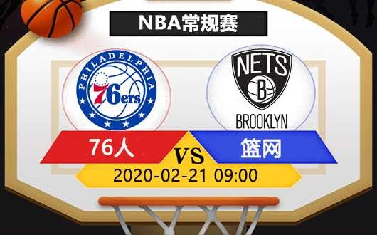 布鲁克林篮网vs费城76人 大西洋赛区内战