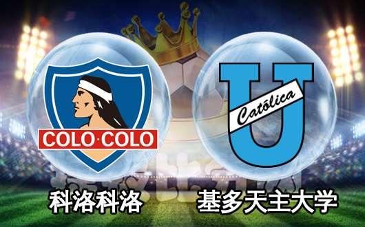 科洛科洛vs基多天主大大学  科洛科洛轻松考大学