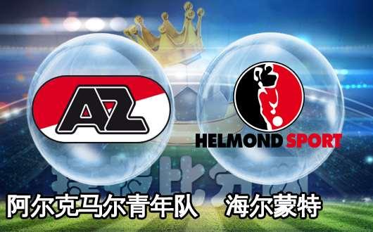 阿爾克馬爾青年隊vs海爾蒙特 雙方半斤八兩