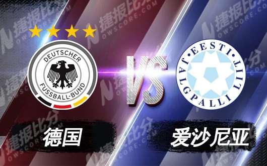 德国vs爱沙尼亚 德国不应掉以轻心