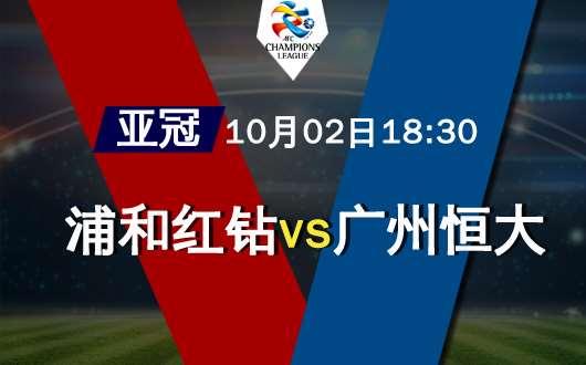 浦和红钻vs广州恒大 广州恒大客场恐将折戟