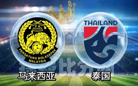 馬來西亞vs泰國   泰國小組連勝終止