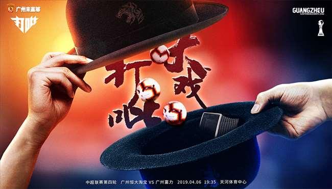 廣州恒大淘寶vs廣州富力 德比之戰一觸即發