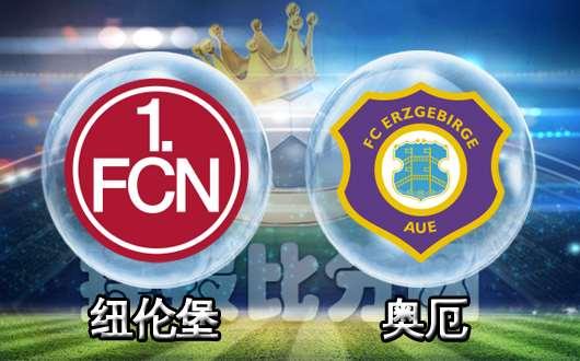 纽伦堡vs奥厄 纽伦堡保级压力下能否拿下3分