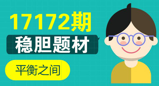 """胜负彩17172期稳胆题材:曼城兑现承""""诺"""""""