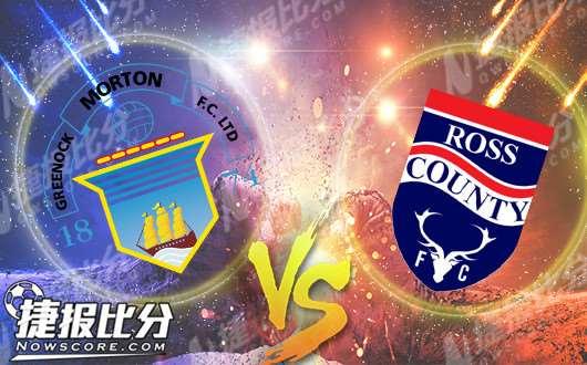 摩顿vs罗斯郡  罗斯郡3连胜在望