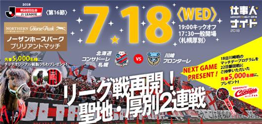 札幌冈萨多vs川崎前锋 札幌主场强势